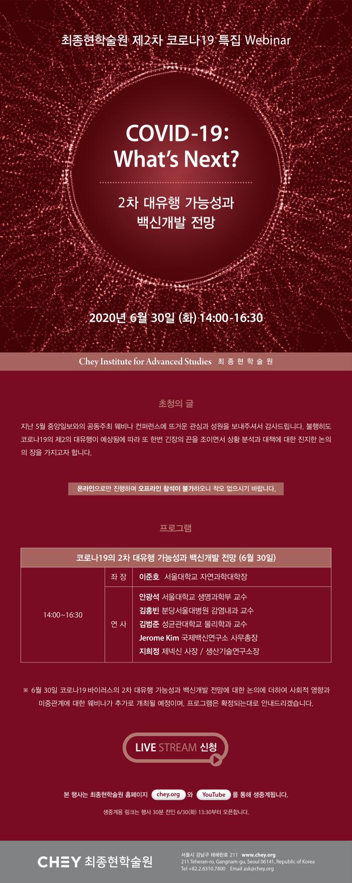 [초청] 제2차 코로나19 특집 Webinar – What's Next? (6/30)
