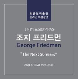 20200918webinar